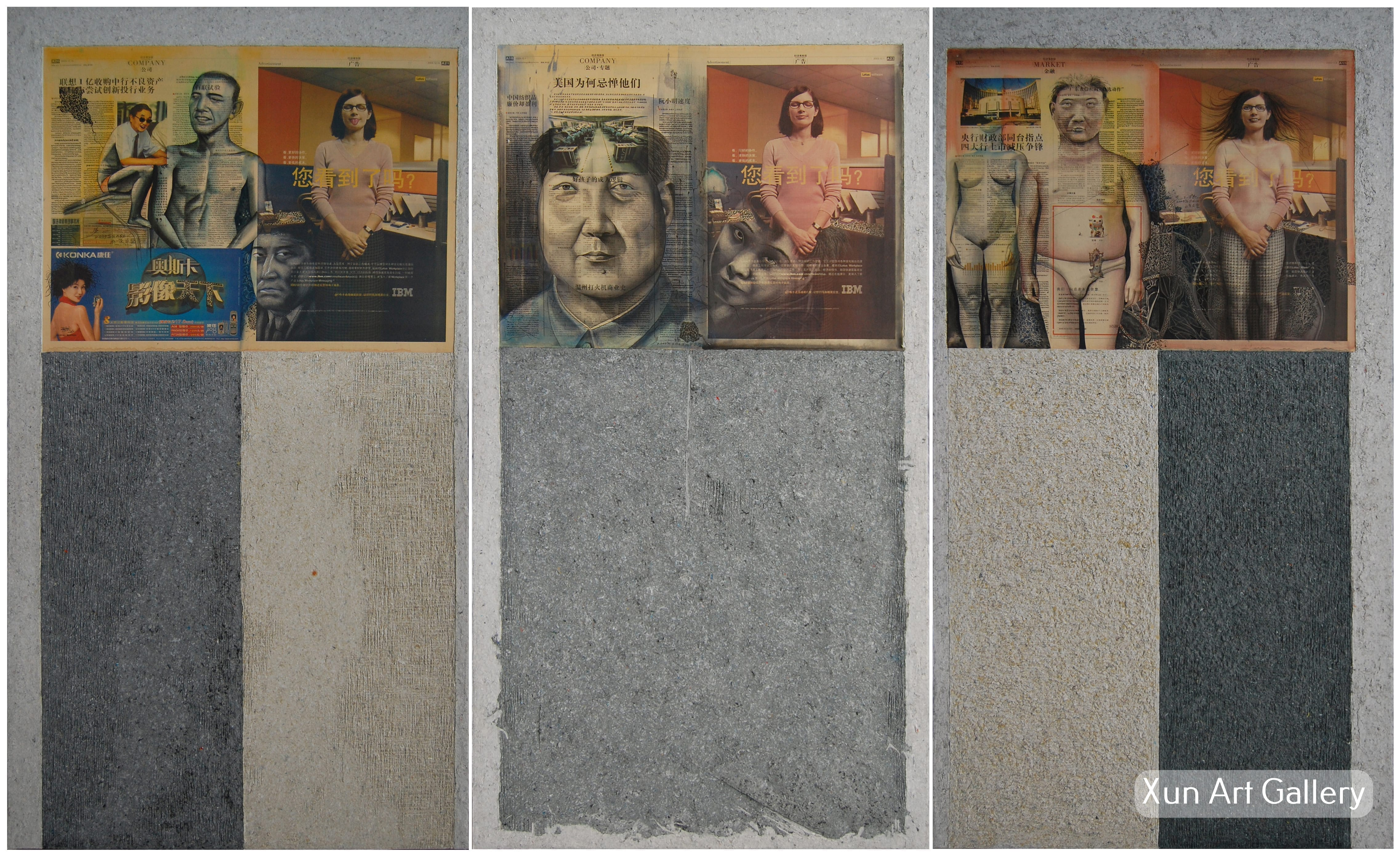 Have you seen it (newspaper synthesis) by WU Yiqang